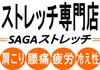 サイト右側 SAGAストレッチ100.jpg